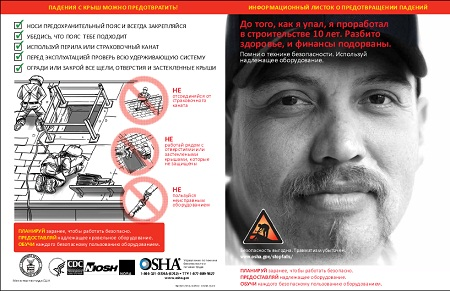 OSHA's Fall Prevention Campaign Fact Sheet in Russian